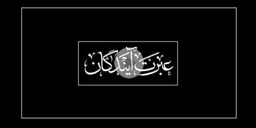 نماهنگ عبرت آیندگان| بیانات منتشر نشده رهبر انقلاب در گفتگو با مرحوم هاشمی رفسنجانی