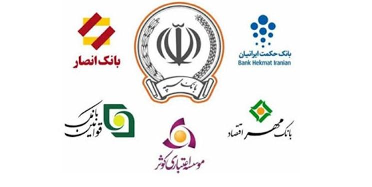 جوابیه بانک سپه؛ رئوس اقدامات انجامشده برای کارکنان بانکهای ادغامی