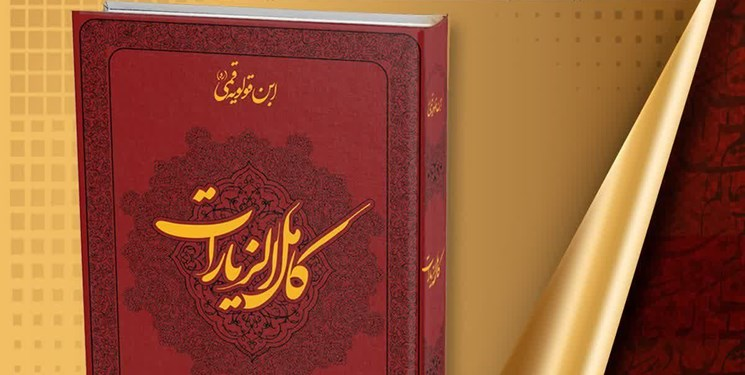 کتاب «کامل الزیارات» را برای محرم با تخفیف ویژه بخرید