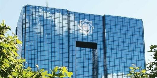 مجوز برگزاری مجمع یک بانک بورسی از سوی بانک مرکزی صادر شد