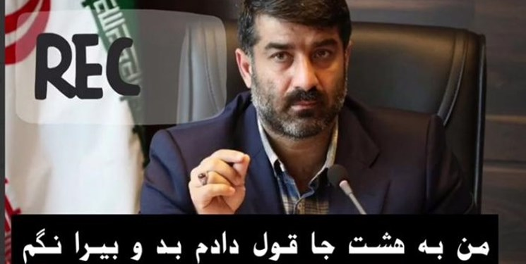 واکنش رسمی و غیررسمی  نسبت به انتشار فایل صوتی منتسب به  شهردار ساری
