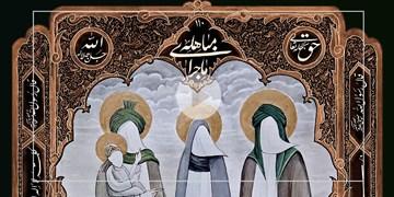 ماجرای عید مباهله| روایتی از روز اثبات حقانیت دین اسلام