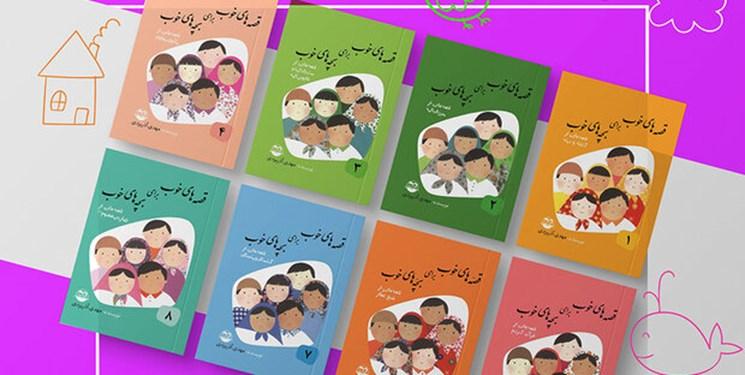 «قصههای خوب برای بچههای خوب» با چاپ جدید رسید