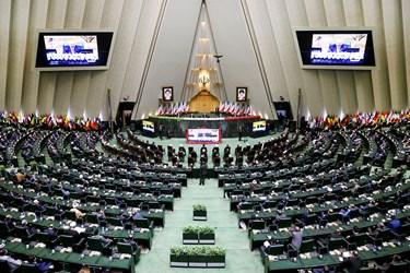 مراسم تحلیف رئیسجمهور - صحن علنی مجلس شورای اسلامی