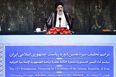سخنرانی سیدابراهیم رئیسی رئیسجمهور دولت سیزدهم