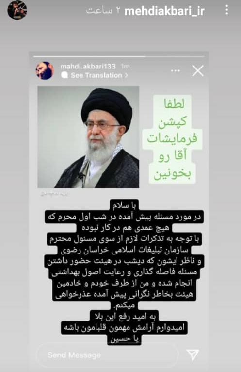 مداح هیات علمدار در مشهد عذرخواهی کرد