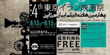 برگزاری چهارمین هفته فیلم ایران در ژاپن از فردا