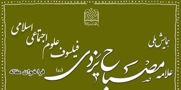 همایش «علامه مصباح یزدی؛ فیلسوف علوم اجتماعی  اسلامی» فراخوان داد