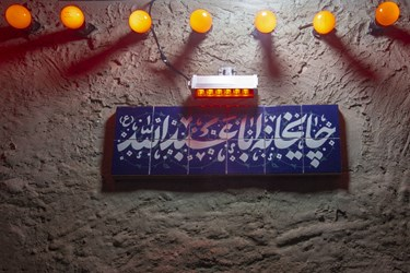 عکس| برپایی ایستگاه صلواتی در رشت