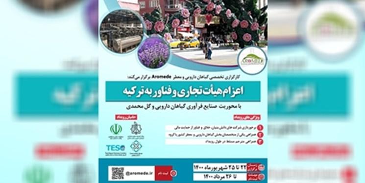 داروهای گیاهی ایرانی به ترکیه میرود