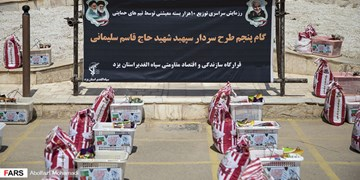 فیلم آغاز گام پنجم طرح شهیدسلیمانی در یزد با حضور سردار سلامی