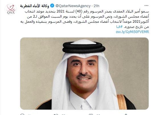 14000601000156 Test NewPhotoFree - نخستین انتخابات پارلمانی در قطر ۲ ماه دیگر برگزار میشود