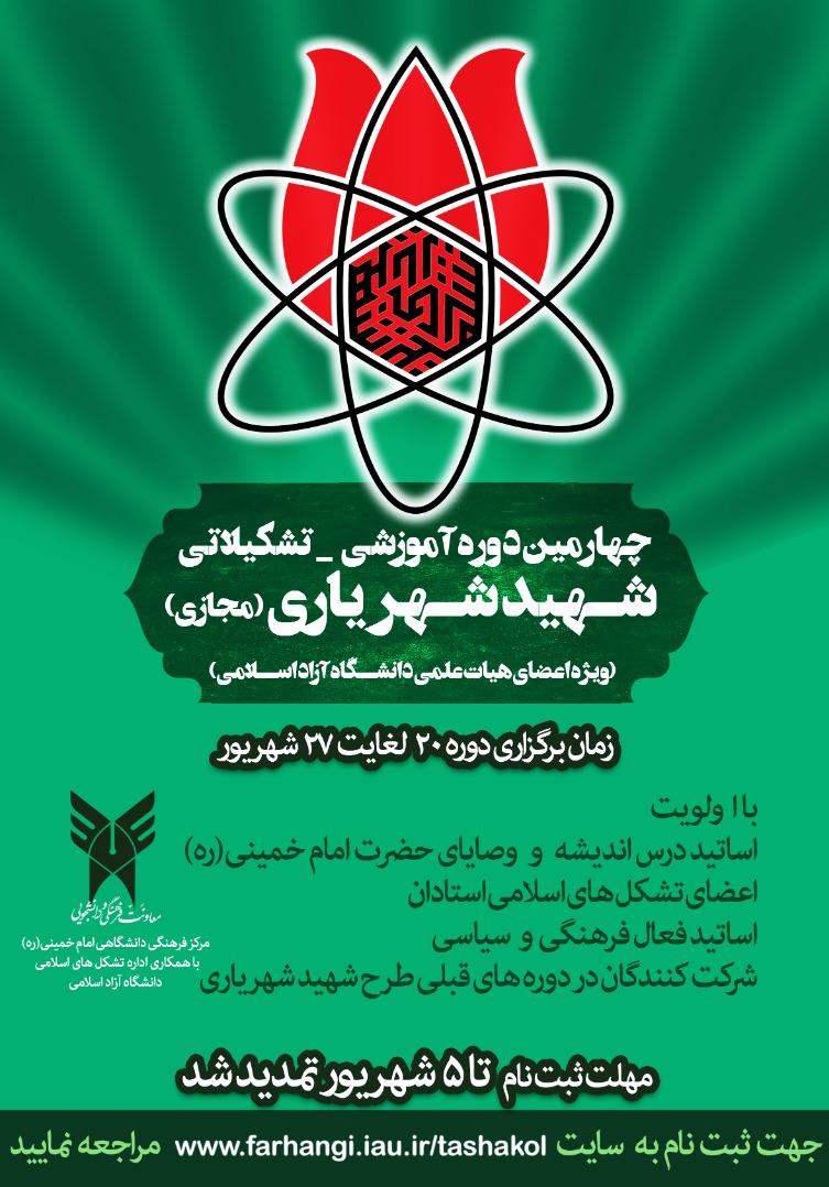 14000602000239 Test NewPhotoFree - برگزاری دوره شهید شهریاری ویژه اعضای هیات علمی دانشگاه آزاد