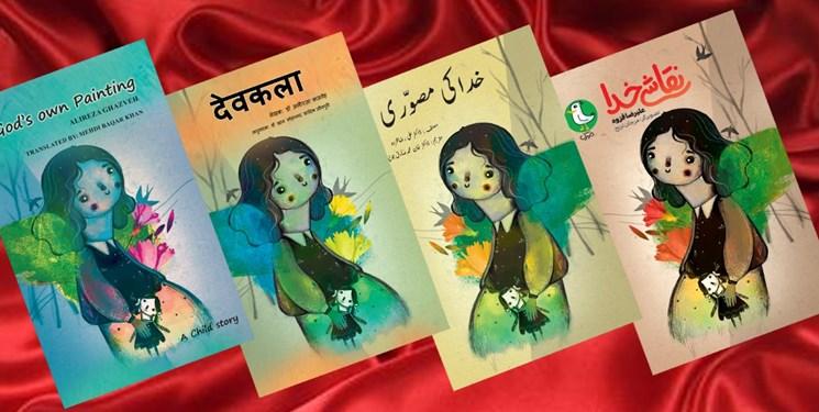 انتشار کتاب 4 زبانه «نقاشی خدا» در هند به قلم «قزوه»