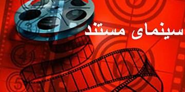 آثار سینمای مستند در قم محلی برای اکران ندارند