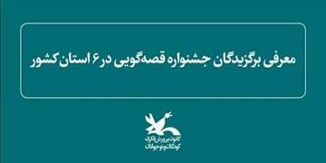 معرفی برگزیدگان جشنواره قصهگویی
