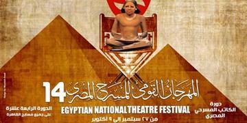 برپایی چهاردهمین  جشنواره ملی تئاتر مصر