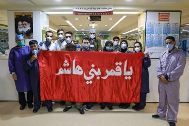 پرستاران بخش کرونایی بیمارستان بقیه الله(عج)