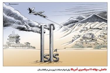 کاریکاتور | بهانه تکراری آمریکا در کابل