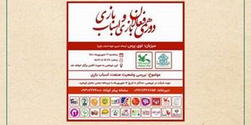 دورهمی فعالان حوزه اسباببازی برگزار میشود/انتشار سه آلبوم موسیقی کودک