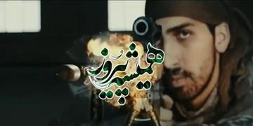 فیلم نماهنگ «همیشه پیروز» در یزد رونمایی شد