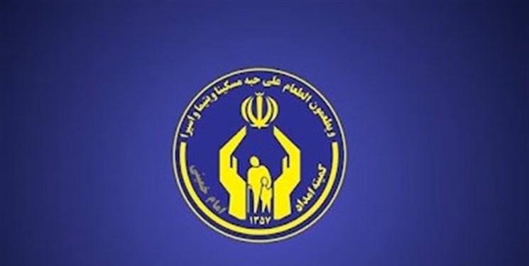 تسهیلات 30 میلیونی کمیته امداد اصفهان به مددجویان