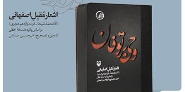 اشعار «مقبل اصفهانی» در کتاب جدید امیرحسین مدرس