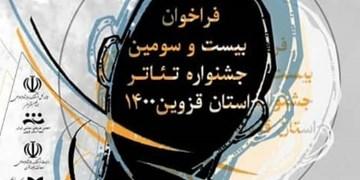 فراخوان بیست و سومین جشنواره تئاتر استان قزوین 1400/ دبیر جشنواره معرفی شد