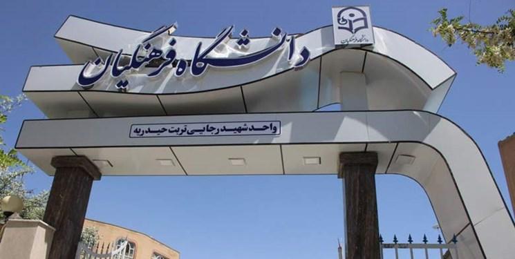 گلایههای داوطلبان در «فارس من»؛ شرایط جذب دانشگاه فرهنگیان مبهم است!/ تکلیف سن ورود را روشن کنید
