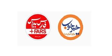 راه اندازی صفحات جدید «فارس پلاس» و «خبر خوب» در اینستاگرام+ آدرس