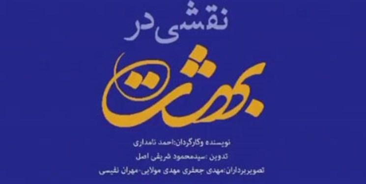 رونمایی از مستند «نقشی در بهشت» /خبرهای امیدوارکننده رئیس کمیته فرهنگی اربعین