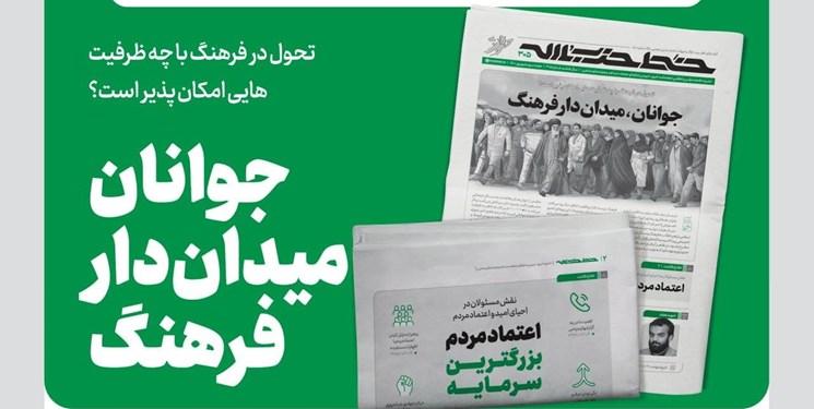انتشار شماره ۳۰۵ خط حزبالله با عنوان «جوانان، میداندار فرهنگ»