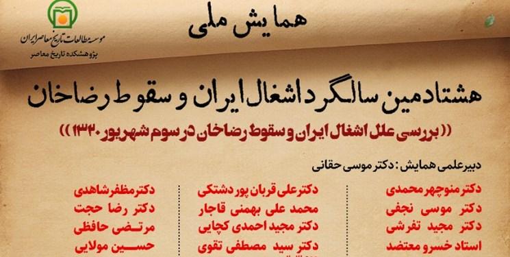 برگزاری همایش ملی «هشتادمین سالگرد اشغال ایران و سقوط رضاخان»