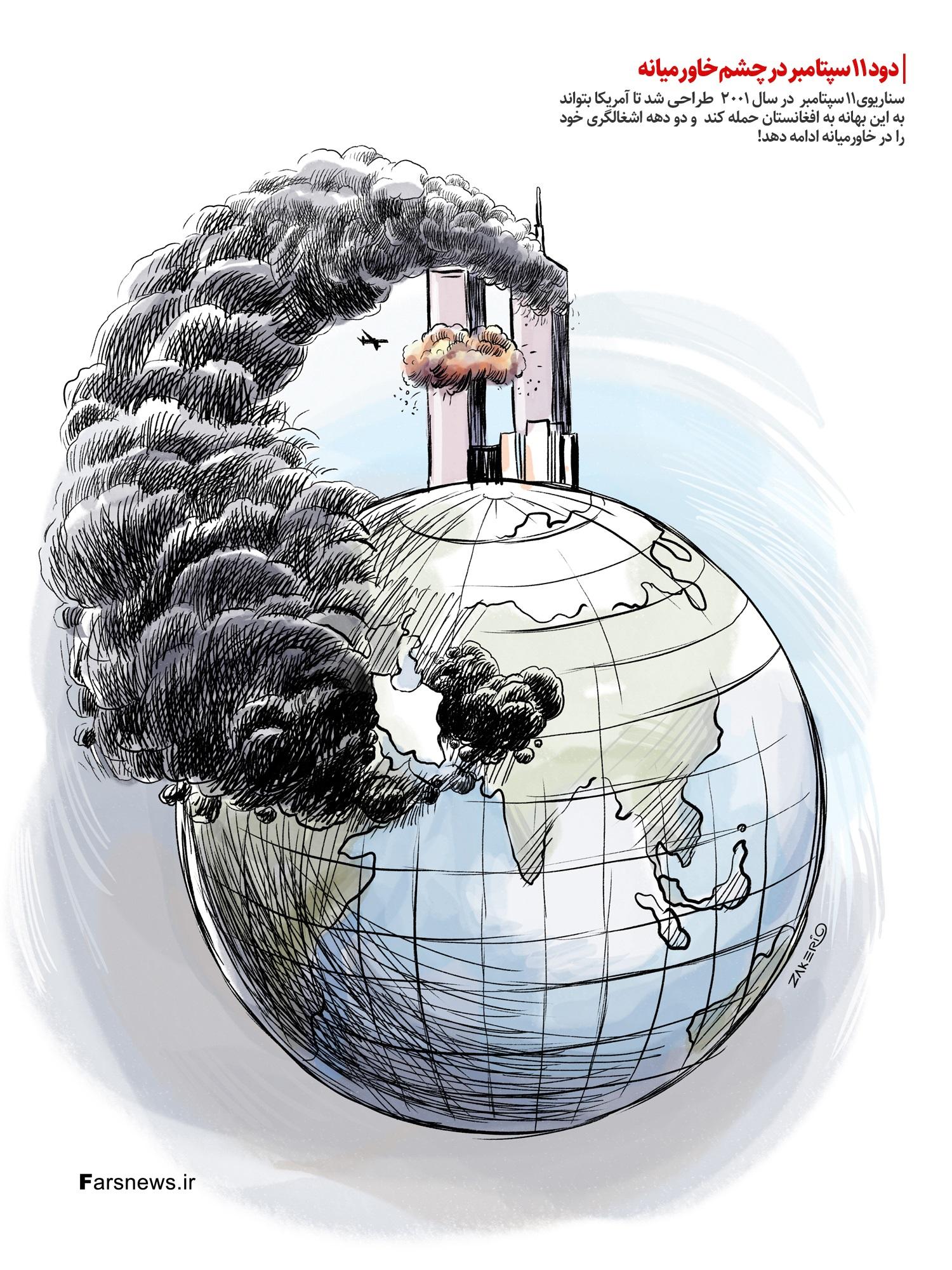 کارتون | دود 11 ستامبر در چشم خاورمیانه