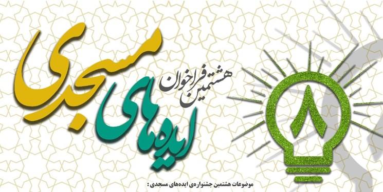 هشتمین جشنواره ایدههای مسجدی فراخوان داد