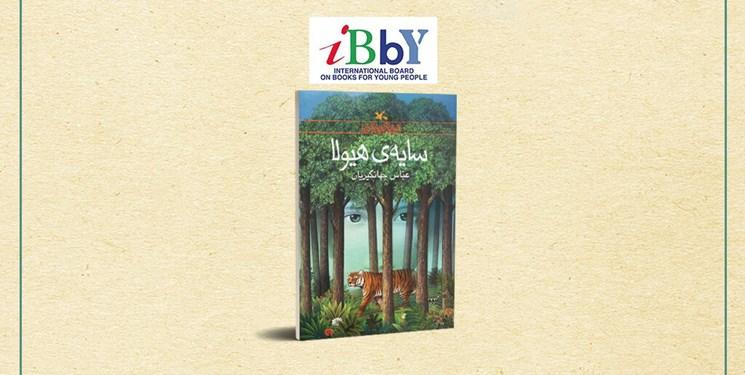 لوح افتخار IBBY به نویسنده ایرانی اهدا شد