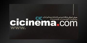 «دانشنامه سینمای ایران» از دسترس خارج شد
