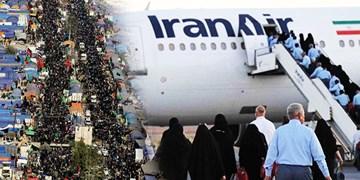 پرواز بوشهر - نجف ویژه اربعین برقرار شد