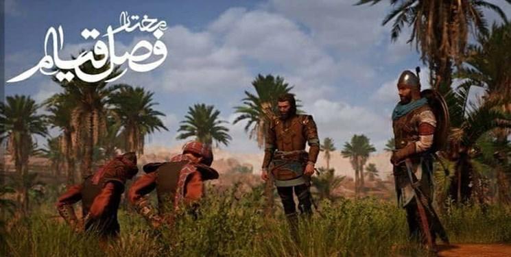 اولین تریلر بازی «مختار؛فصل قیام» منتشر شد