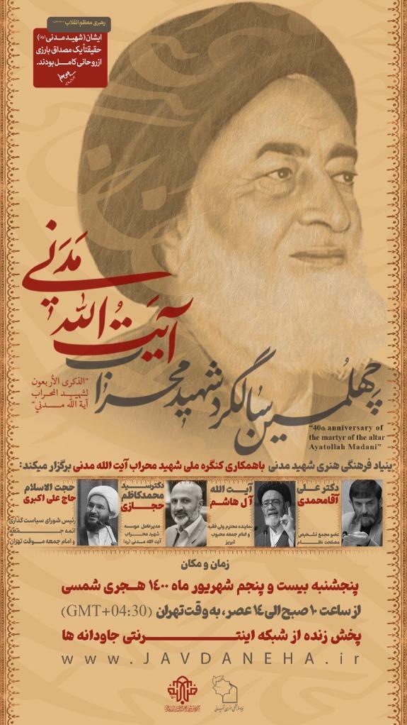 14000622000997 Test NewPhotoFree - چهلمین سالگرد شهید محراب آیت الله مدنی برگزار می شود