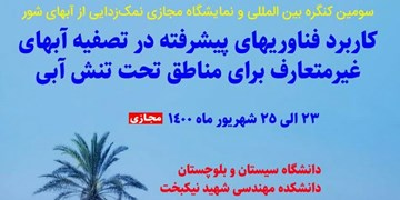 برگزاری سومین کنگره بینالمللی نمک زدایی از آبهای شور در دانشگاه سیستان و بلوچستان