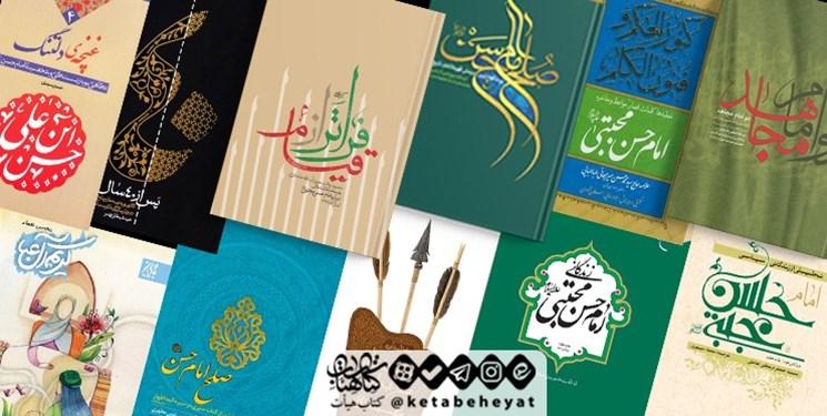 11 کتابی که در شهادت امام حسن مجتبی(ع) پیشنهاد میشود