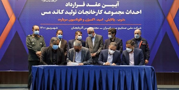 با سرمایهگذاری 8 هزار میلیارد تومان / قرارداد احداث کارخانجات تولید کاتد مس  در مجتمع مس سونگون ورزقان امضا شد