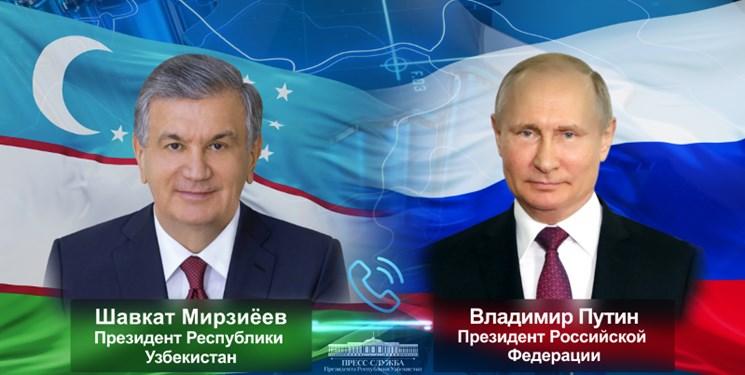 تحکیم روابط محور گفتوگوی تلفنی روسای جمهور ازبکستان و روسیه