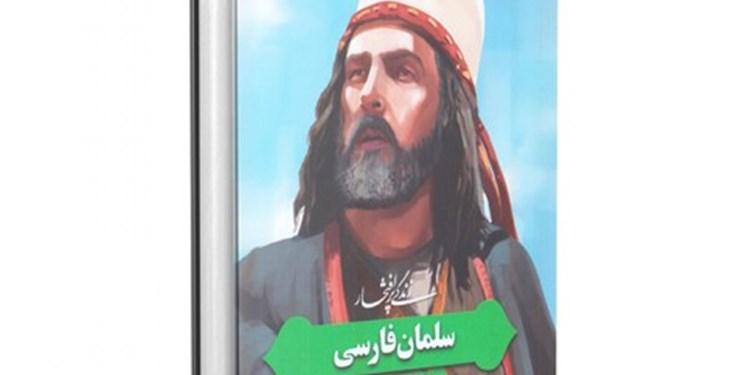 انتشار دو کتاب از زندگی پر افتخار صحابه ایرانی پیامبر (ص)