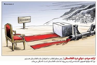 کارتون | اراده مردم، دوای درد افغانستان
