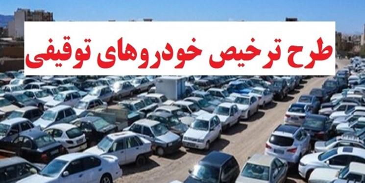 طرح ویژه ترخیص خودروهای توقیفی در ایلام تا 18 مهر ادامه دارد