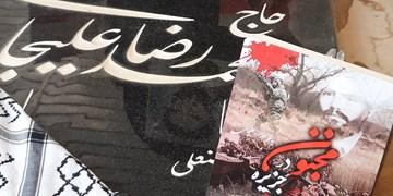 ترجمه «مجنون در جزیره» به 2 زبان/ شهیدی که معلم امام جمعه تهران بود
