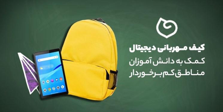 راهانداری کمپین کیف مهربانی دیجیتال/ راهکاری برای کمک به دانش آموزان نیازمند