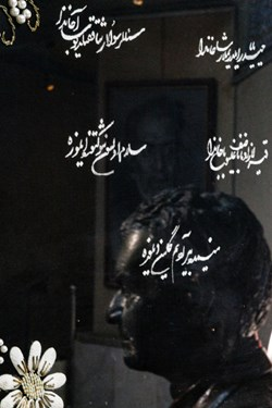 انعکاس مجسمه و عکس استاد شهریار در تابلوی گلدوزی شده بخشی از شعر منظومه «حیدربابایه سلام» اثر مشهور او دیده میشود.
